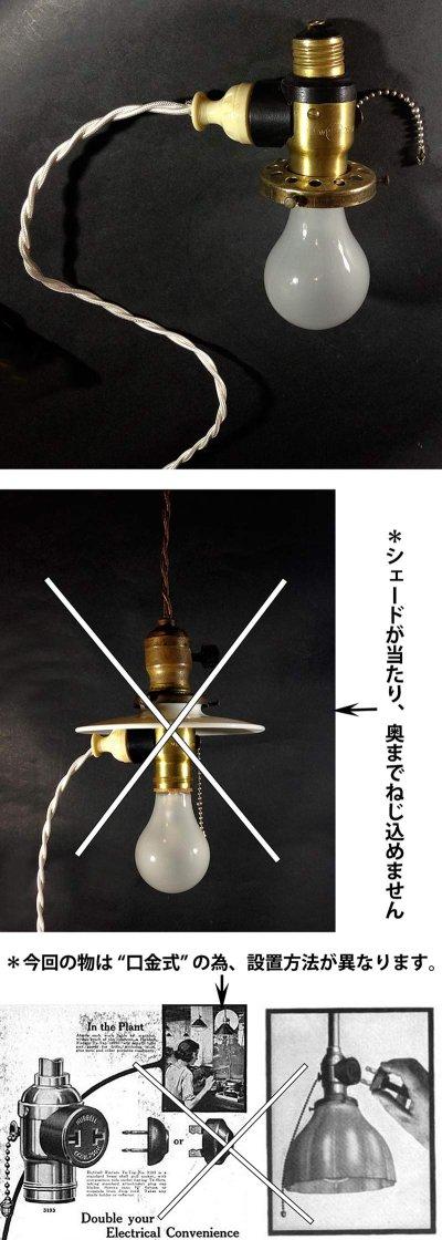 画像1: 1920's【Hubbell】Light Socket Outlet
