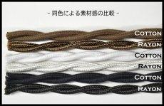 画像3: ★新品★ 布巻きツイスト電気コード - 10色 【1m〜/¥790〜】切り売り (3)