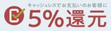 キャッシュレス 5% ポイント還元事業 アンティーク
